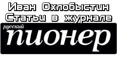 Статьи в журнале «Русский Пионер»