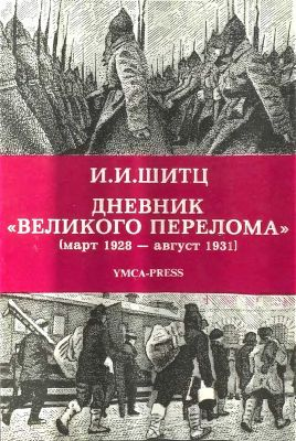 Дневник «Великого перелома» (март 1928 – август 1931)