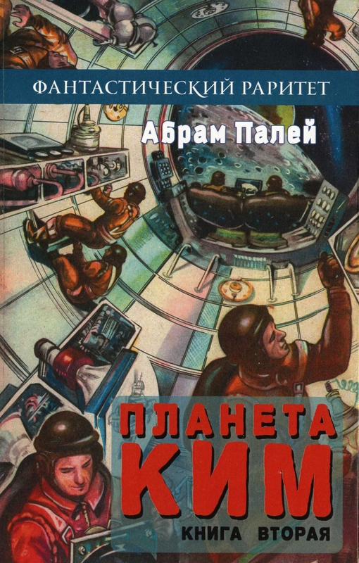 Планета КИМ. Книга 2