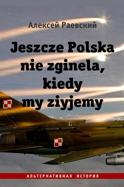Jeszcze Polska nie zginela, kiedy my ziyjemy
