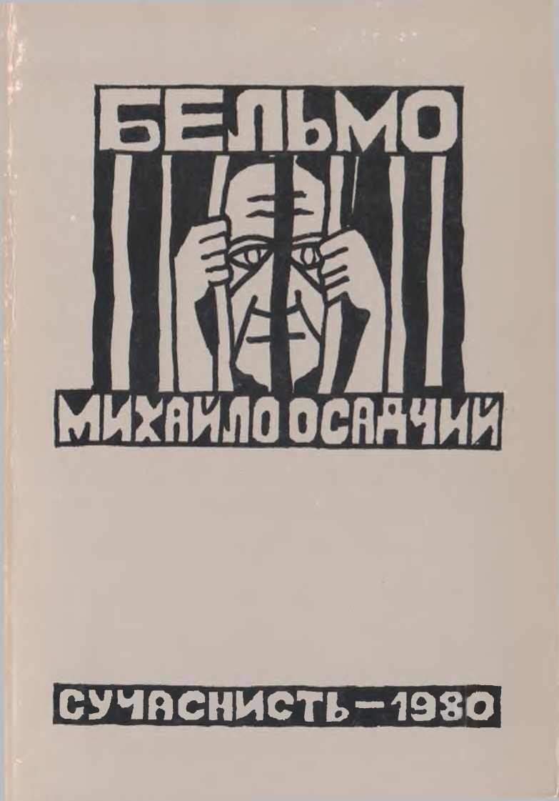 Бельмо