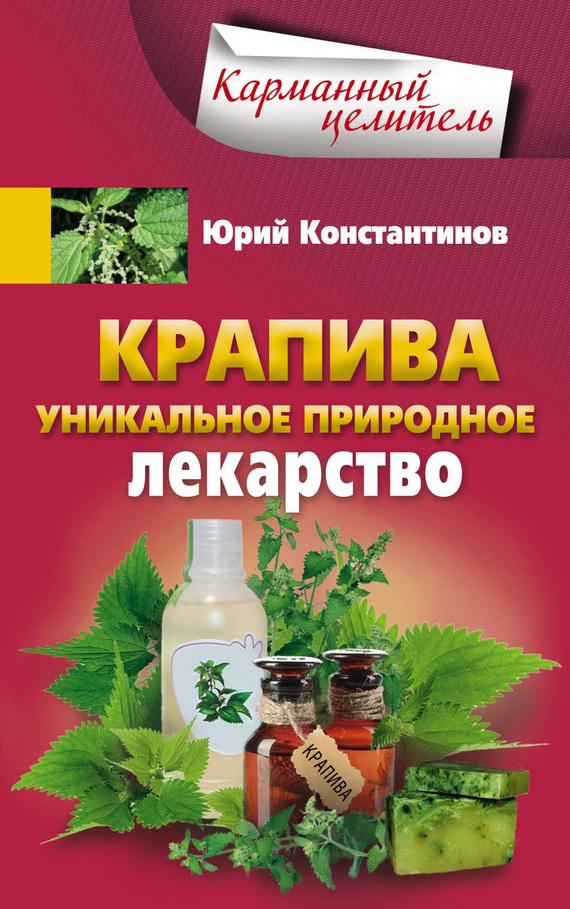 Крапива. Уникальное природное лекарство