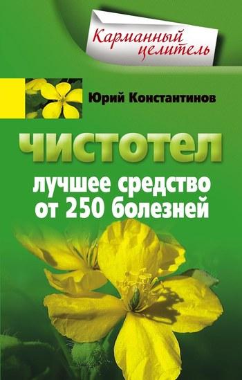 Чистотел. Лучшее средство от 250 болезней