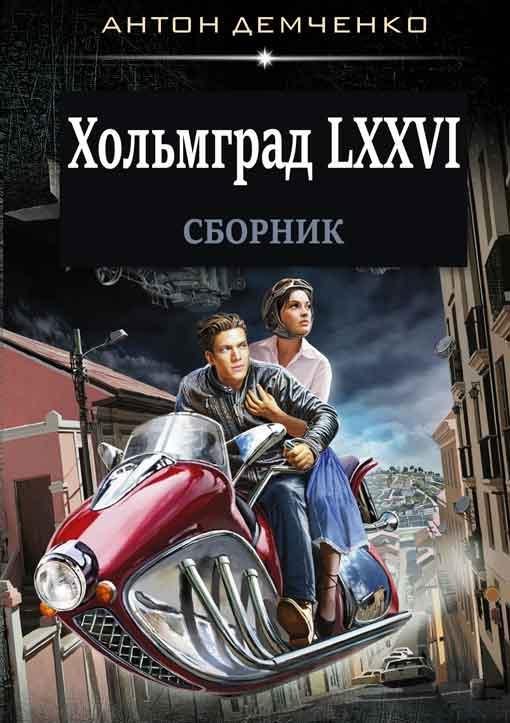 Сборник 'Хольмград LXXVI' (2 книги)