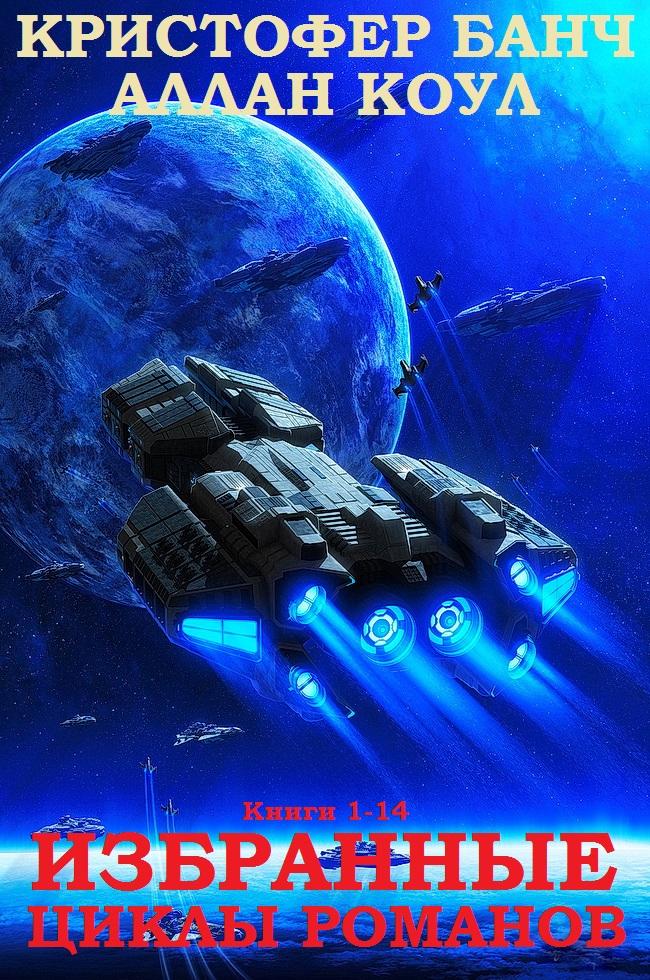Сборник 'Последний легион. Невидимый воин-Сага о Тёмном короле-Антеро'. Компиляция. Книги 1-14