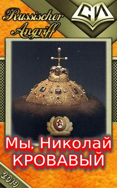 Мы, Николай Кровавый
