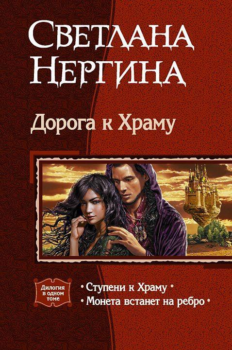 Дорога к Храму. Дилогия