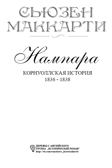 Нампара