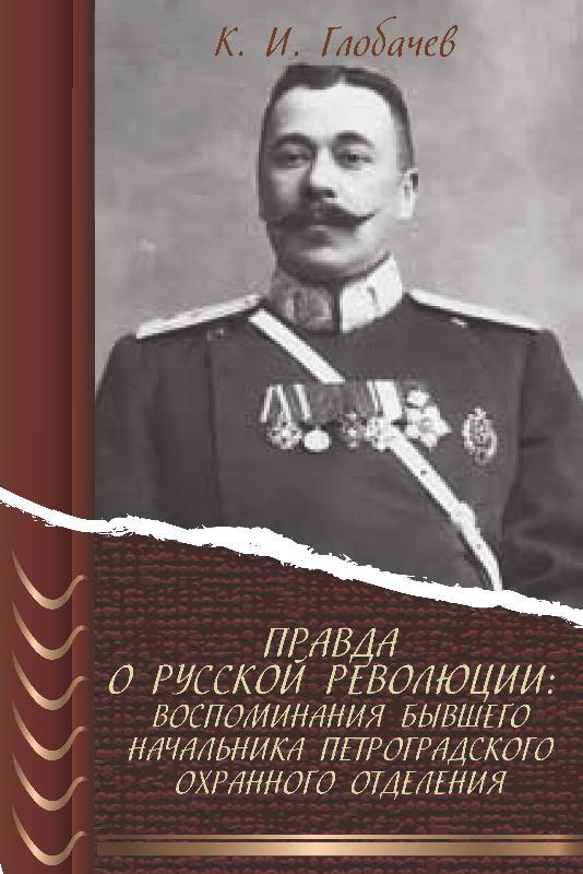 Правда о русской революции: Воспоминания бывшего начальника Петроградского охранного отделения