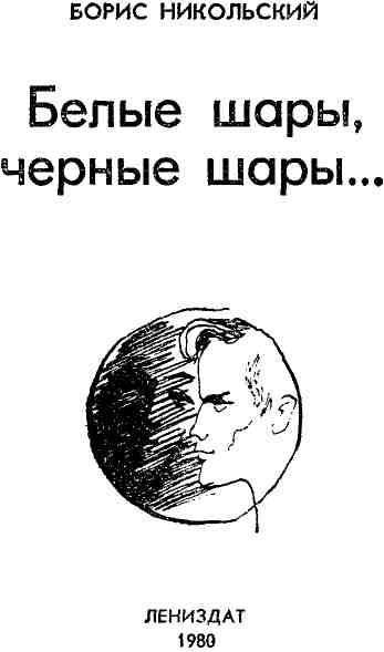 Белые шары, черные шары...