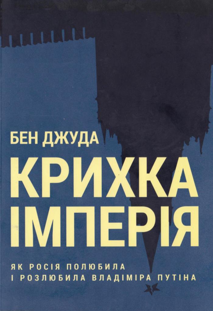 Крихка імперія. Як Росія полюбила і розлюбила Владіміра Путіна