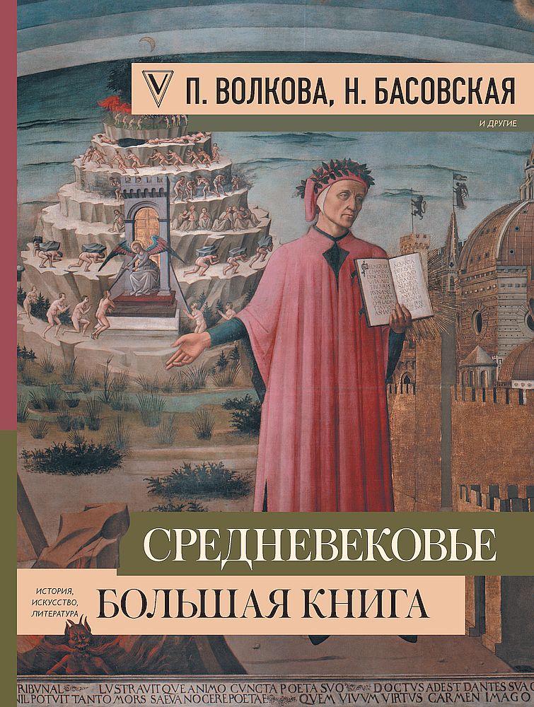 Средневековье. Большая книга истории, искусства, литературы