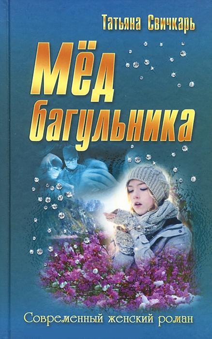 Мед багульника (сборник)