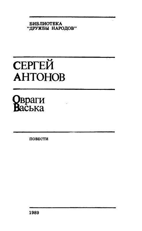 Овраги