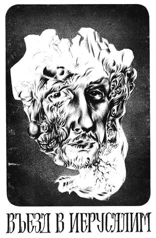 Генделев: Стихи. Проза. Поэтика. Текстология