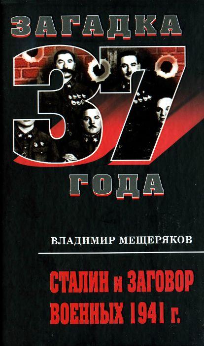 Сталин и заговорщики сорок первого года. Поиск истины