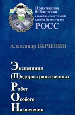 Э(П)РОН