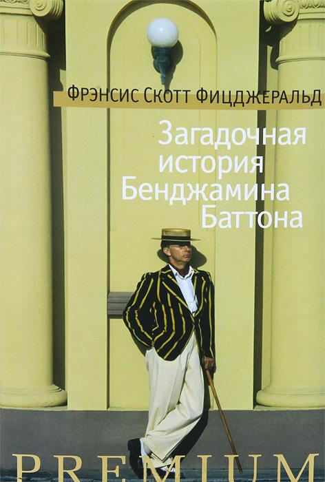 Загадочная история Бенджамина Баттона (Сборник)