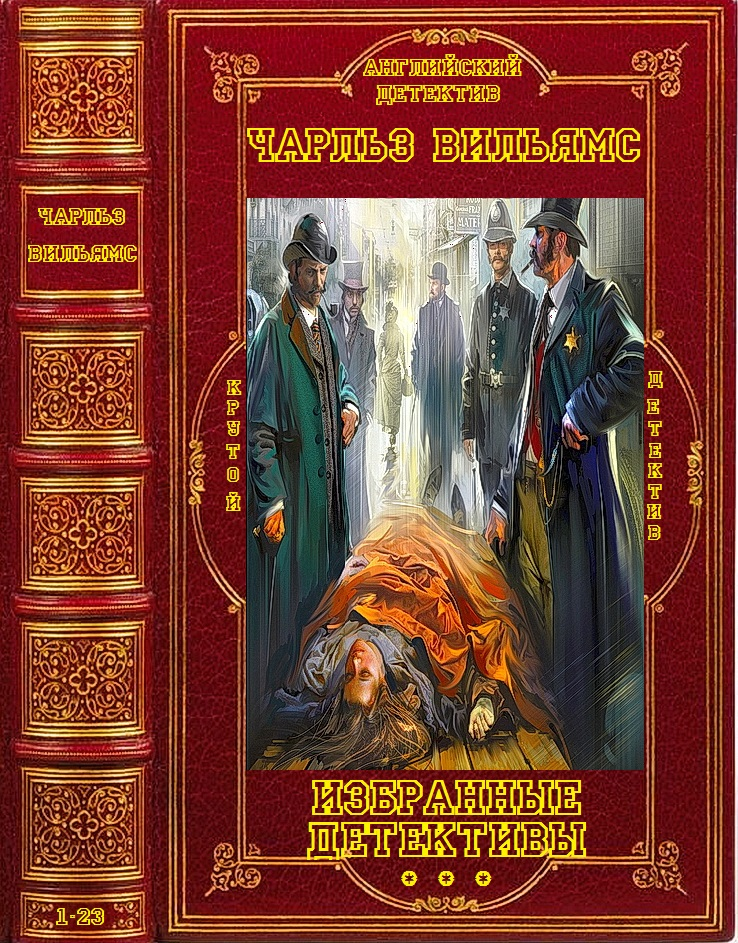 Избранные детективы. Компиляция. Книги 1-23