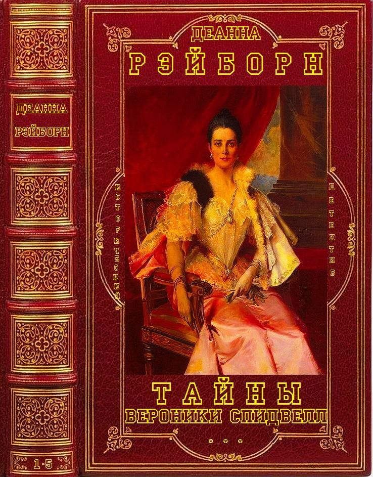 Тайны Вероники Спидвелл. Книги 1-5