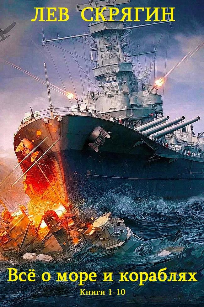 Сборник «Всё о море и кораблях». Книги 1-10