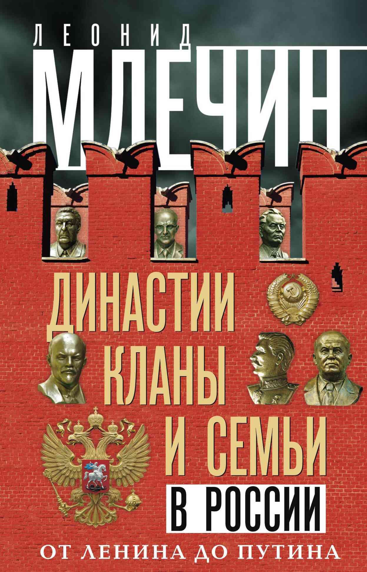 Династии, кланы и семьи в России. От Ленина до Путина