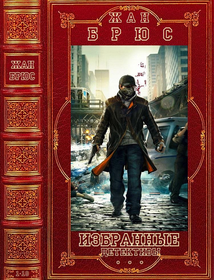 Избранные детективы. Компиляция. Книги 1-10