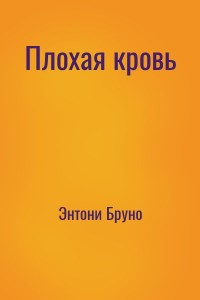 Цикл 'Майк Тоцци и Катберт Гиббонс'. Компиляция. Книги 1-6