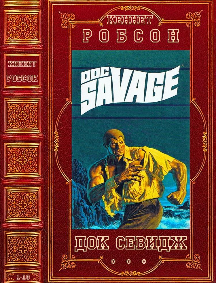 Цикл романов 'Док Севидж'. Компиляция. Книги 1-18