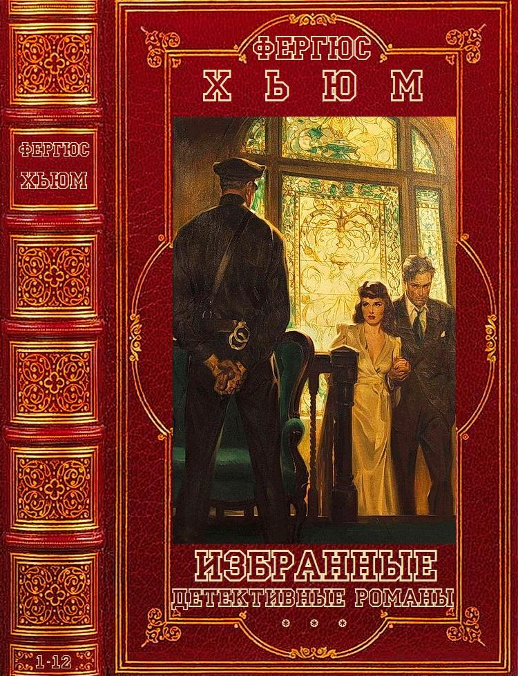 Избранные детективные романы. Компиляция.Книги 1-12