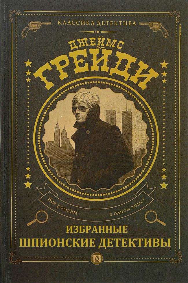 Сборник шпионских романов (Кондор)