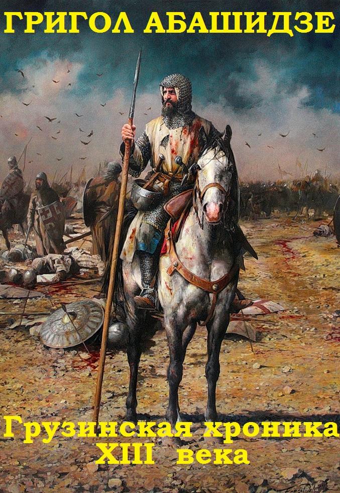 Сборник 'Грузинская хроника 13 века'