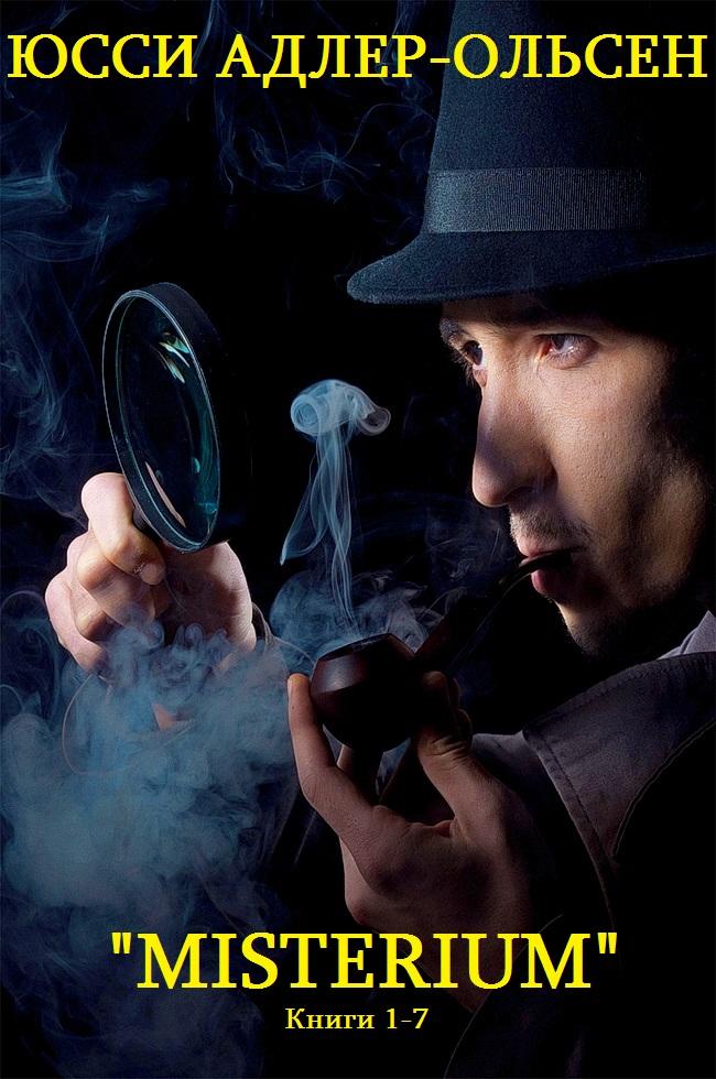 Цикл детективных романов 'Misterium'. Компиляция. Книги 1-7