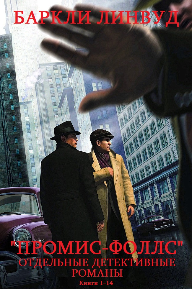 Цикл  'Промис-Фоллс'+ Отдельные детективы. Компиляция. Книги 1-14