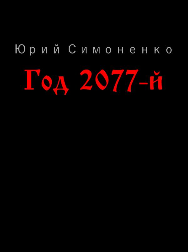 Год 2077-й