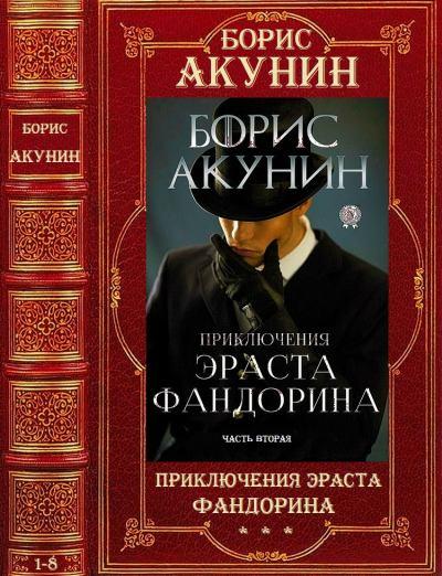 Цикл 'Приключения Эраста Фандорина'. Компиляция. 9-16