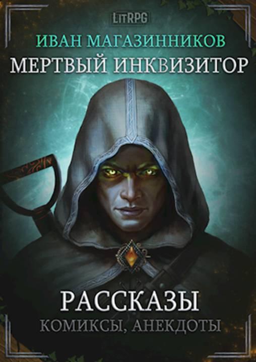 Мертвый Инквизитор. Рассказы