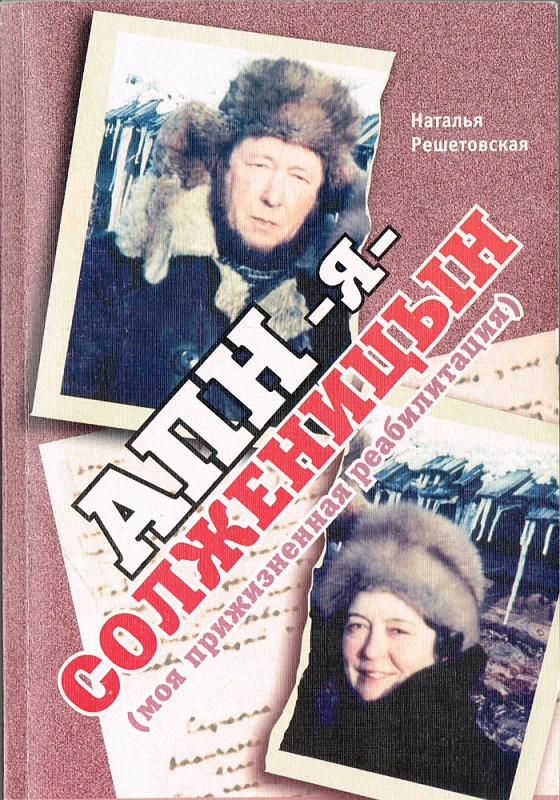 АПН - я - Солженицын (Моя прижизненная реабилитация)