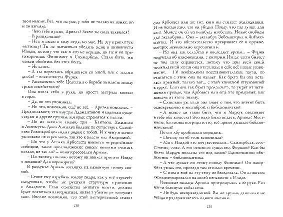 Время Библиомантов. Противостояние