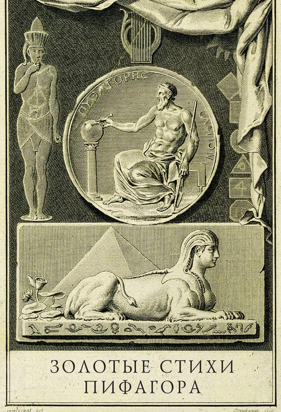 Золотые стихи Пифагора