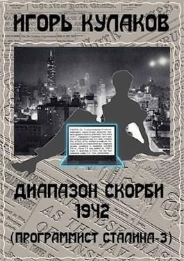 Диапазон скорби 1942