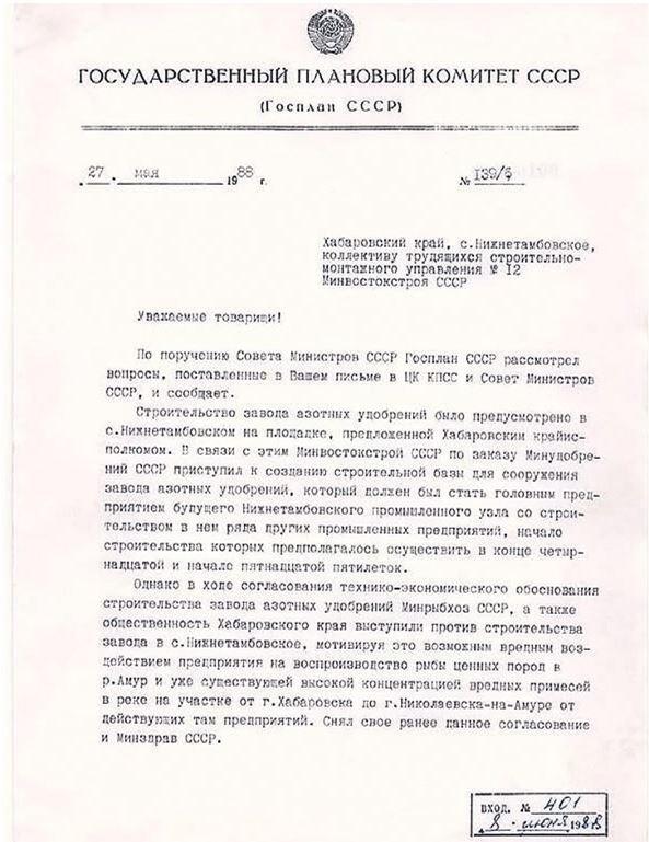 Город Бонивур. Последняя великая стройка СССР