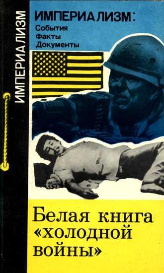 Белая книга 'холодной войны'