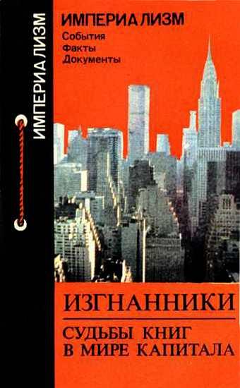 Изгнанники: Судьбы книг в мире капитала