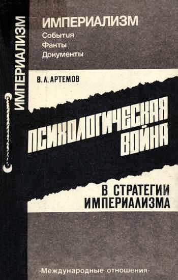 Психологическая война в стратегии империализма
