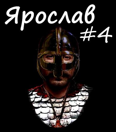 Государь Руси