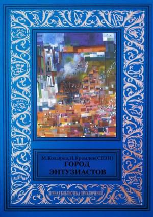 Город энтузиастов (сборник)