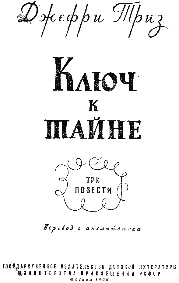 Ключ к тайне [сборник]