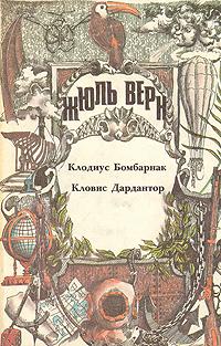 Кловис Дардантор