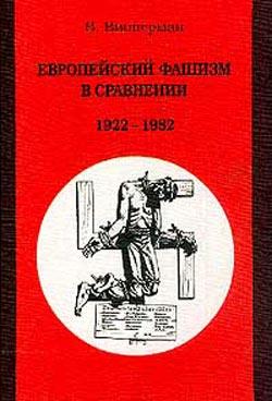 Европейский фашизм в сравнении: 1922-1982
